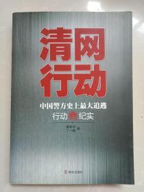 清网行动:中国警方史上最大追逃行动纪实【作者签赠本】
