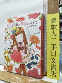 魔法の庭ものがたり10 わがまま姫と魔法のバラ  日文原版32开硬精装儿童读物 あんびるやすこ 岩崎书店