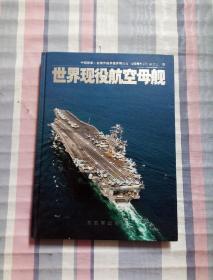 世界现役航空母舰