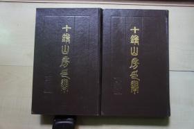 1988年中国书店16开精装上下2册齐:  十钟山房印举