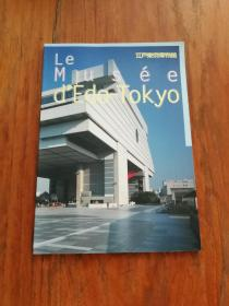 LE MUSEE DEDO-TOKYO 江户东京博物馆(法文原版)