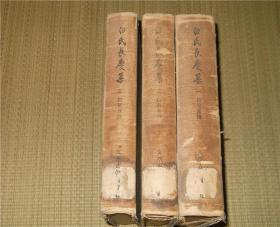 白氏长庆集 (全三册.) 55年1版1印;仅印 1100册;馆藏