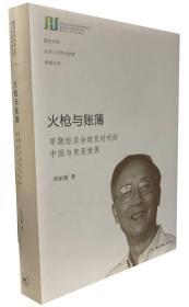 火枪与账簿-早期经济全球化时代的中国与东亚世界