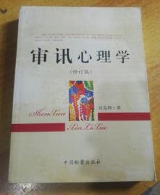 审讯心理学(修订版)