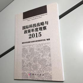 国际科技战略与政策年度观察2015 【一版一印 正版现货   实图拍摄 看图下单】
