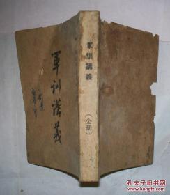 军训讲义(民国三十五年印)