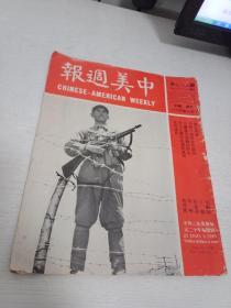 封面国民党兵的《中美週报》第三三七期