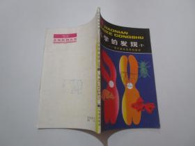 少年百科丛书:科学的发现(7)——揭开遗传变异的秘密