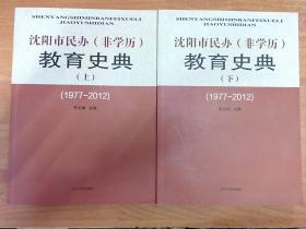 沈阳市民办(非学历)教育史典 (1977-2012)(上下册)