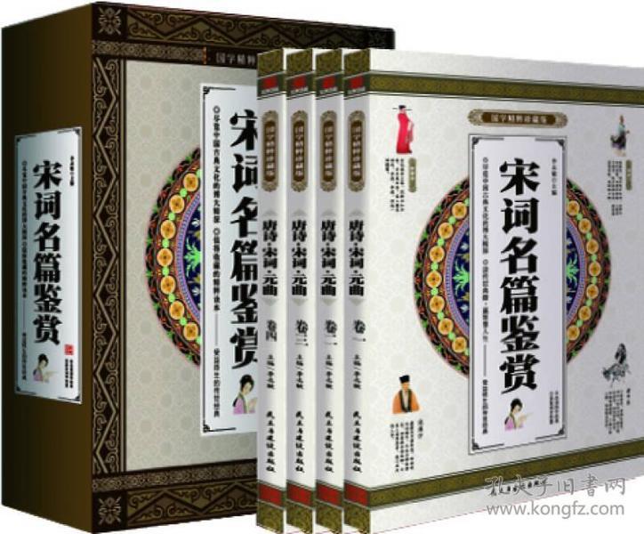 国学精粹珍藏版:宋词名篇鉴赏(全四册)