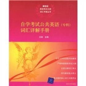 自学考试公共英语(专科)词汇详解手册