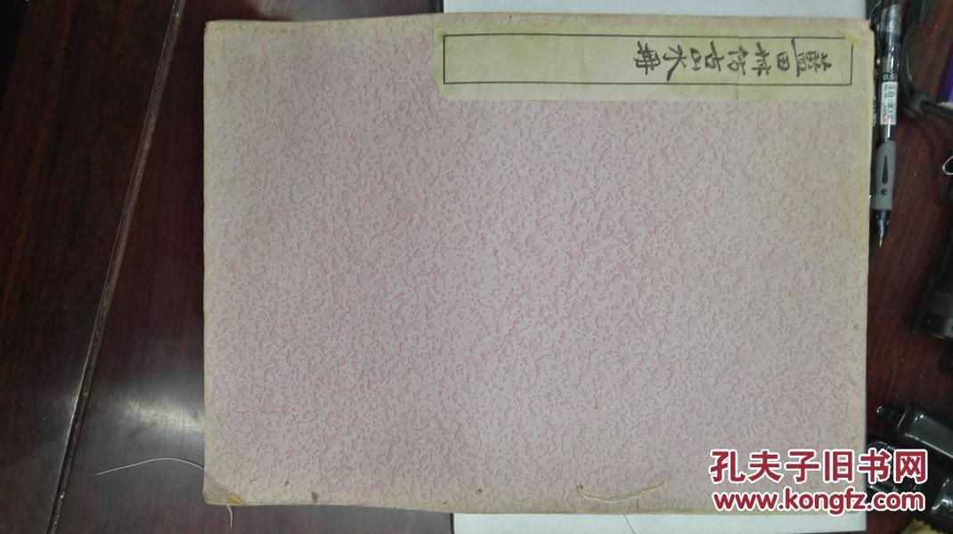 民国11年(1922)文明书局珂罗版《蓝田村仿古山水册》大开本一册