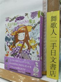 魔法の庭ものがたり11 女王さまのむらさきの魔法  日文原版32开硬精装儿童读物 あんびるやすこ 岩崎书店