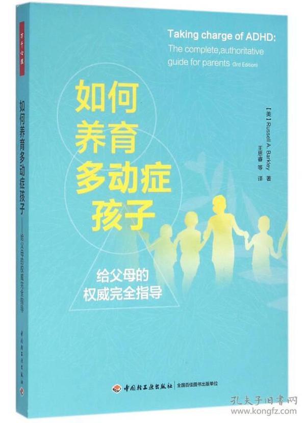 如何养育多动症孩子:给父母的权威完全指导:the complete, authoritative guide for parents