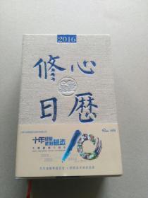 2016修心日历