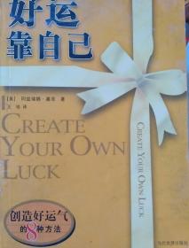 好运靠自己:创造好运气的8种方法