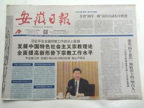 安徽日报2016年4月24日【习近平在全国宗教工作会议上发表重要讲话/嫦娥三号拍出最清晰月面照片】