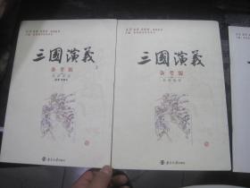 (备考版)《三国演义》(详评 详注 上册)+(狂练提优<附:答案册>)三本合售