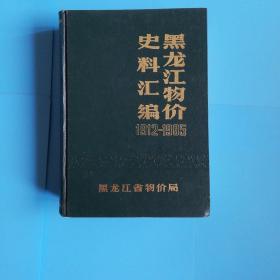 黑龙江物价史料汇编1912-1985
