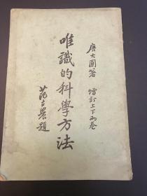 《唯识的科学方法》1册全 民国上海佛学书局刊行