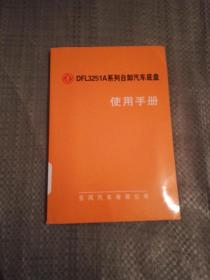 DFL3251A系列自卸汽车底盘使用手册