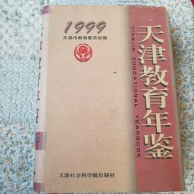 天津教育年鉴.1999