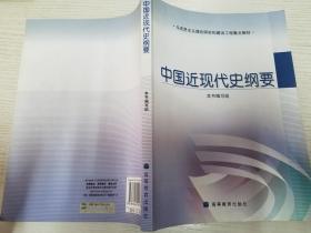 中国近现代史纲要【实物拍图.内有笔迹】