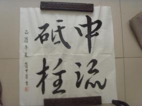 3--76崔申荣书法作品、