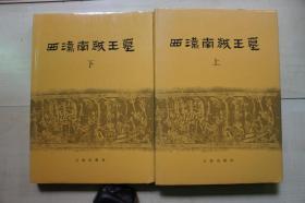 1992年文物16开精装:西汉南越王墓   2册全