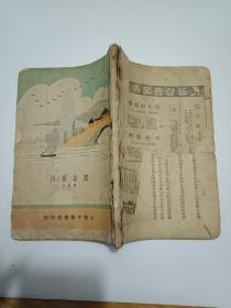 著名民国禁书 稀见版《闲话扬州》 中华书局1934年初版 --书品如图   书114页内容完整    缺版权页---请慎重下单