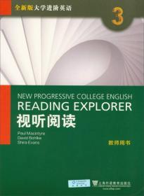 视听阅读:3:教师用书