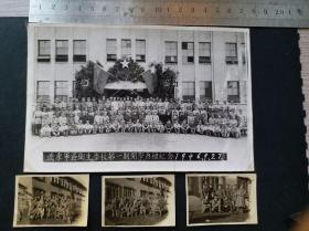 """1946年""""辽东军*卫生学校第一期开学典礼纪念""""等照片8张"""