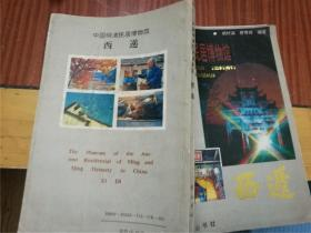 中国明清民居博物馆 西递