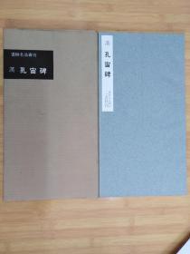 书迹名品丛刊 第11回《汉 孔宙碑》初版