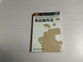 经理人书架:供应链再造(乔恩・休斯等著 孟韬等译)