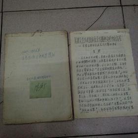 中山大学中文系教授陈衡 手稿2份 共143页 具体见图