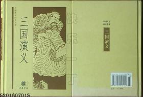 中国文学四大名著-三国演义(精装本)*