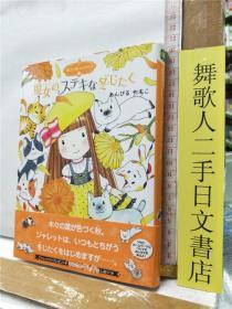 魔法の庭ものがたり12魔女のステキな冬じたく  日文原版32开硬精装儿童读物 あんびるやすこ 岩崎书店