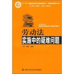 中国法律适用文库:劳动法实施中的疑难问题