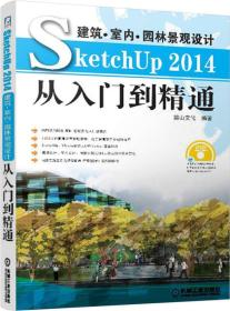 SketchUp2014从入门到精通.含盘