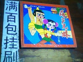 葫芦兄妹(全集)
