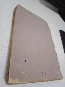 清末铅活字版基督教传道书《露德圣母纪略》一册全