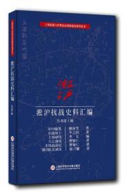 淞沪抗战史料丛书·第十辑