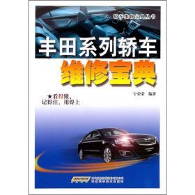 豐田系列轎車維修寶典