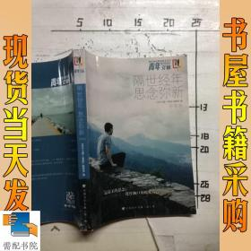 青年文摘     彩版  冬季卷