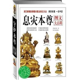 息灾本尊图文大百科:消灾解难的佛教本尊及修法大全