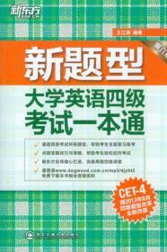 【正版未翻阅】大学英语四级 考试一本通