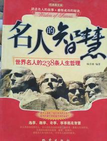 名人的智慧:世界名人的238条人生哲理(经典图文本)