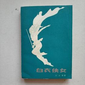 《白衣侠女》描写的清代中叶的声势浩大的白莲教起义,绣像插图本 品好