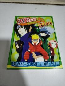 火影忍者最强超特辑 火影忍者2005年最新珍藏特辑、(无光盘)